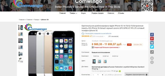 """Как мы """"новый"""" iPhone разобрали Iphone, IPhone 5s, Aliexpress, Wylsacom, Длиннопост"""