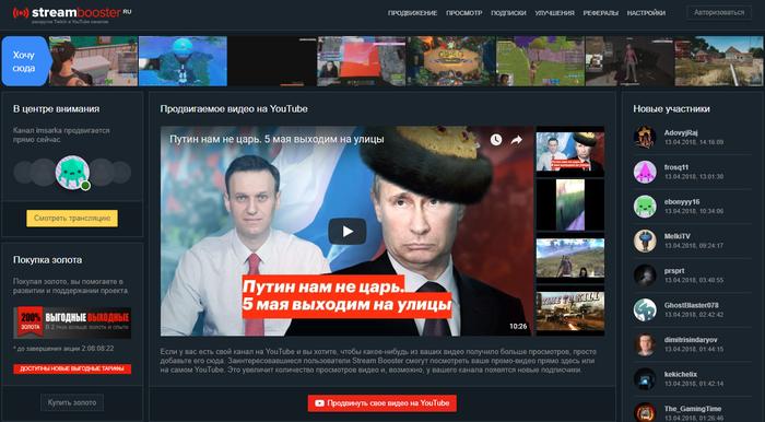 И ему нужна раскрутка... Политика, Алексей Навальный, Twitchtv, Youtube