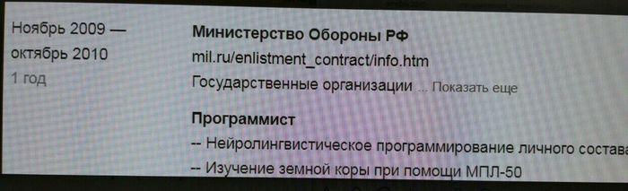 Нейролингвистический программист Резюме, Находчивость, Программист, Мпл-50, Монитор