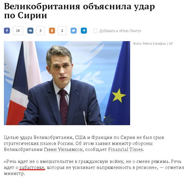 Когда переводят гуглтранслейтом Переводческие ляпы, Lenta ru