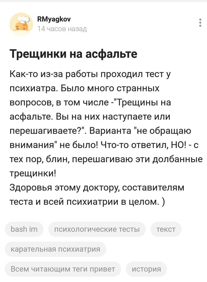 Совпадение? Не думаю..)) Психология, Совпадение постов, Пикабу, Скриншот