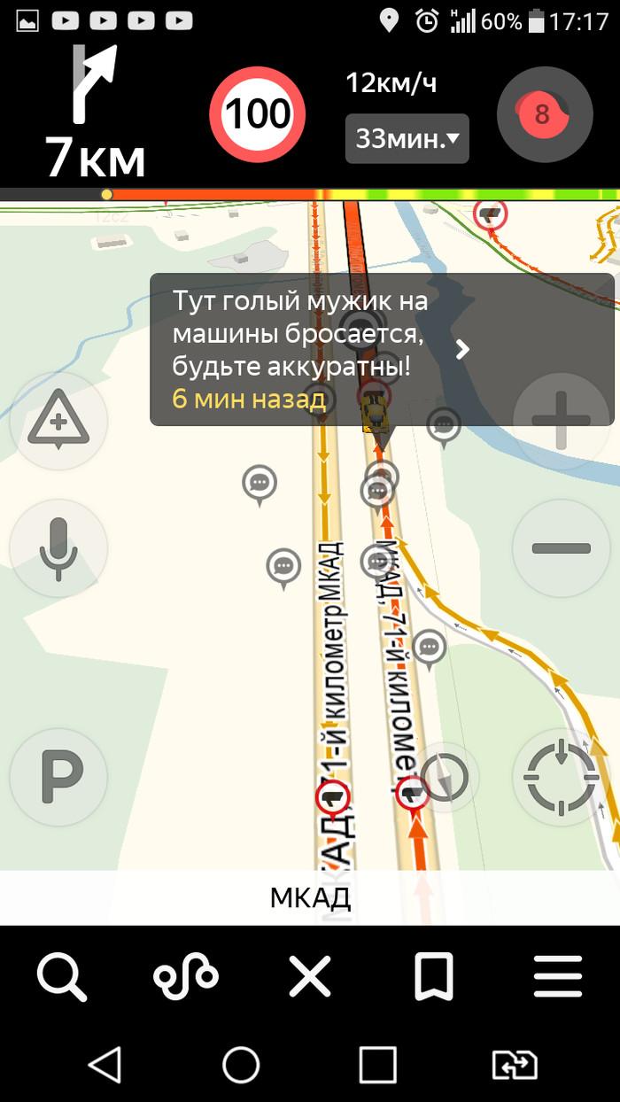 Всё нормально... Голый мужик, Мкад, Скриншот, Яндекс навигатор, Я оху@л, Только что, Длиннопост
