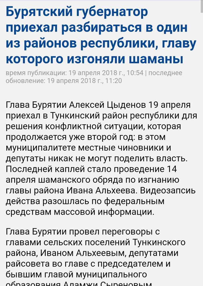Шаман, однако Магия, Шаман, Новости
