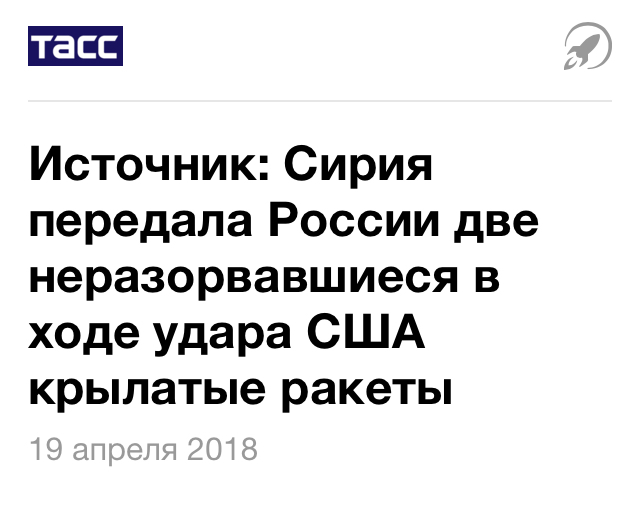 Две американские ракеты из Сирии прилетели в Россию Сирия, Россия, США, Умные ракеты Трампа, Политика, Война в сирии