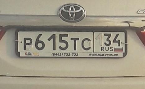 Кто то получает его штрафы Нарушитель, Автомобильные номера, Авто, Toyota camry, Волгоград, Хитрость, Фотография