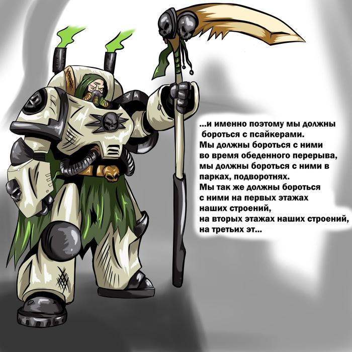 Проблемы отца Wh humor, Warhammer, Malcador Sigillite, Wh art, Длиннопост, Alex zakia