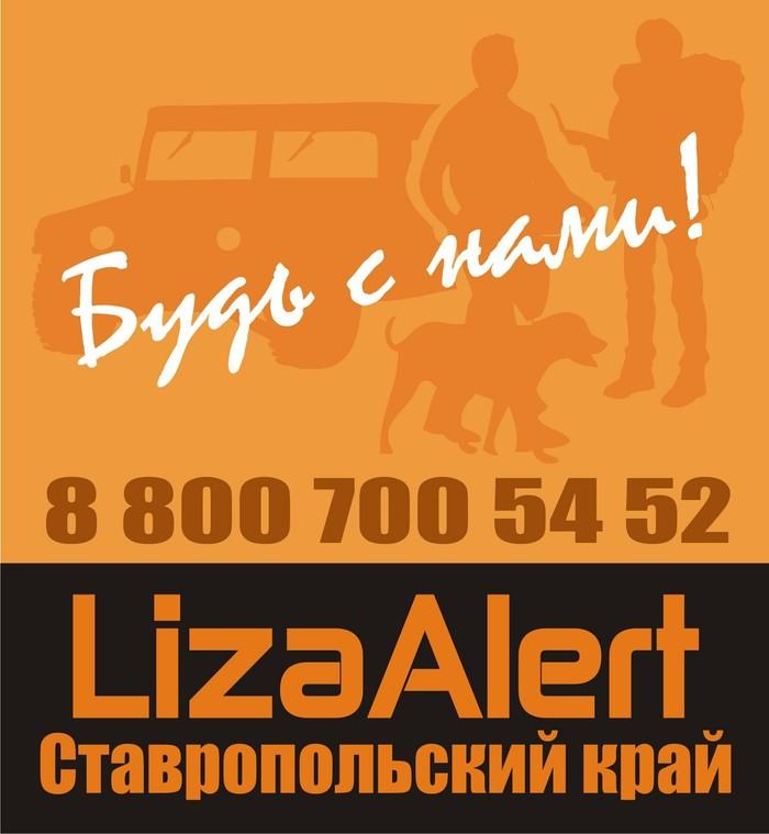 Найти того кто потерялся Лиза алерт, Пропавшие без вести, Ставропольский край, Длиннопост