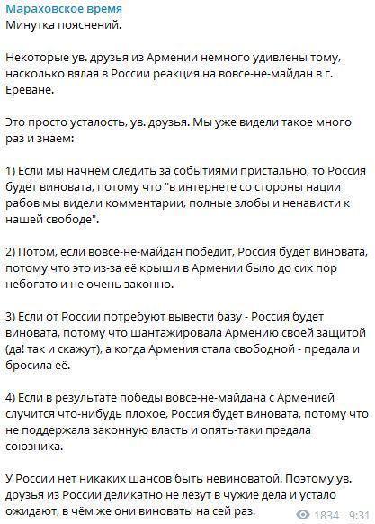 Про не-Майдан Политика, Украина, Армения, Россия, Майдан, США, Ереван