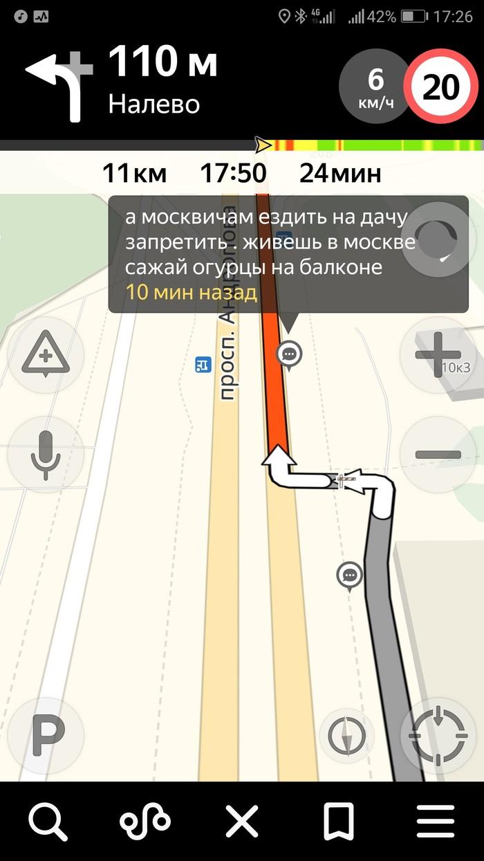 Вечные споры Пробки, Область, Москва, Чат, Яндекс навигатор, Длиннопост, Скриншот
