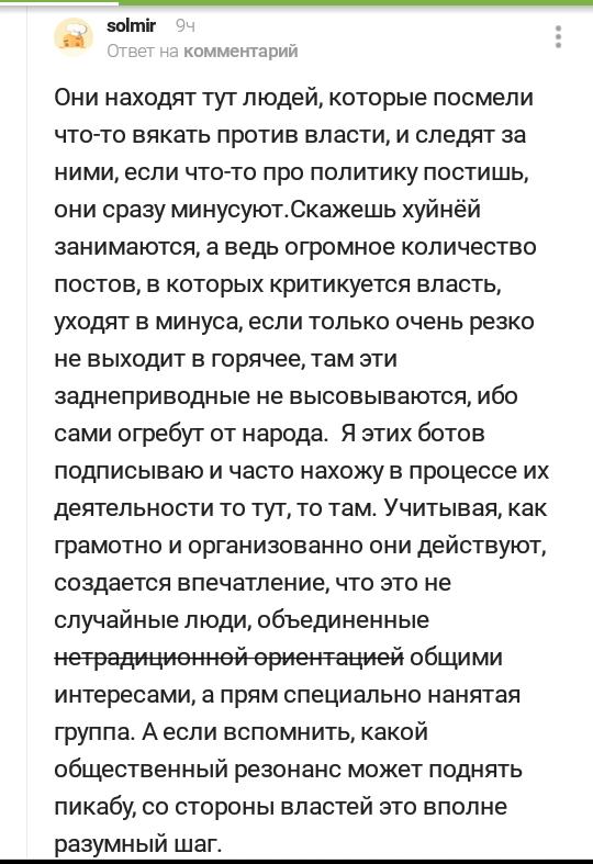 Набираю личных ФСБшников Комментарии на пикабу, Агент ФСБ, Политика, Украина, Путин, Эксперимент, Посты на пикабу