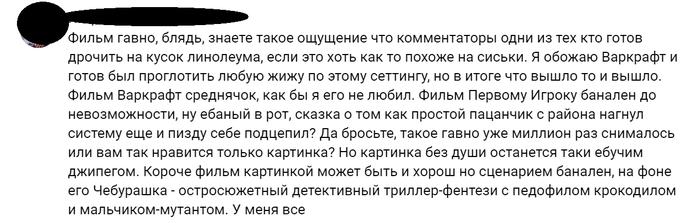 """Отзыв по фильму """"Первому игроку приготовиться"""" ВКонтакте, Фильмы, Отзыв"""