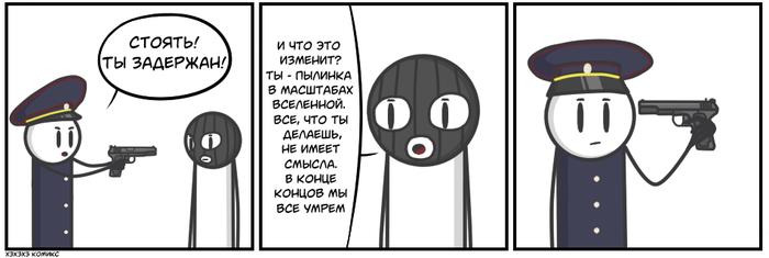 Тщетность бытия Комиксы, Юмор, Хз