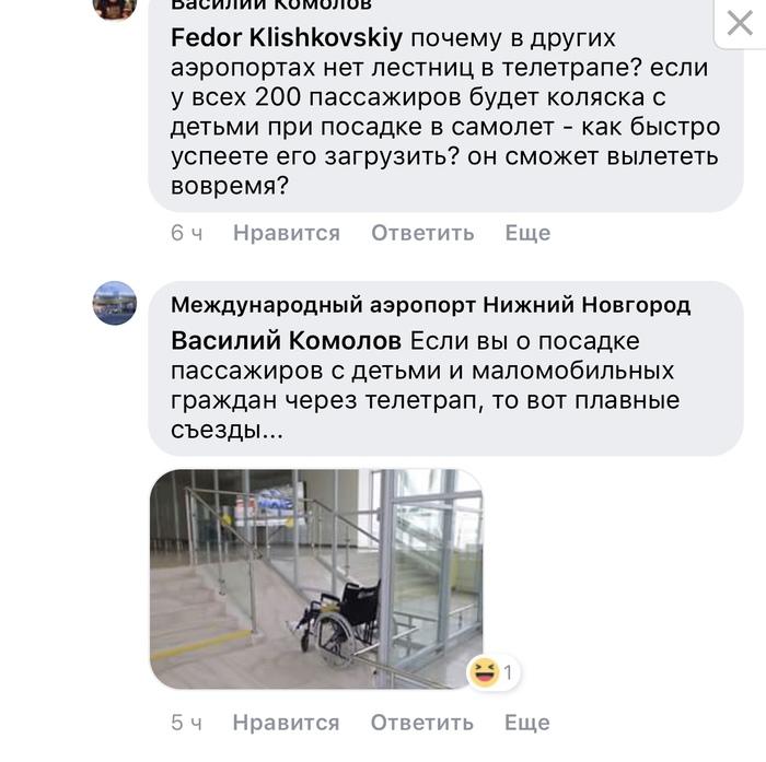 Удобные и плавные съезды для маломобильных Нижний Новгород, Аэропорт, Скриншот