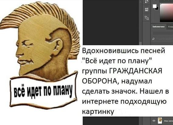 """Значок """"Всё идет по плану"""" Значок, Ленин, Изделия из дерева, Все идет по плану, Резьба по дереву, Своими руками, Длиннопост, Рукожоп"""