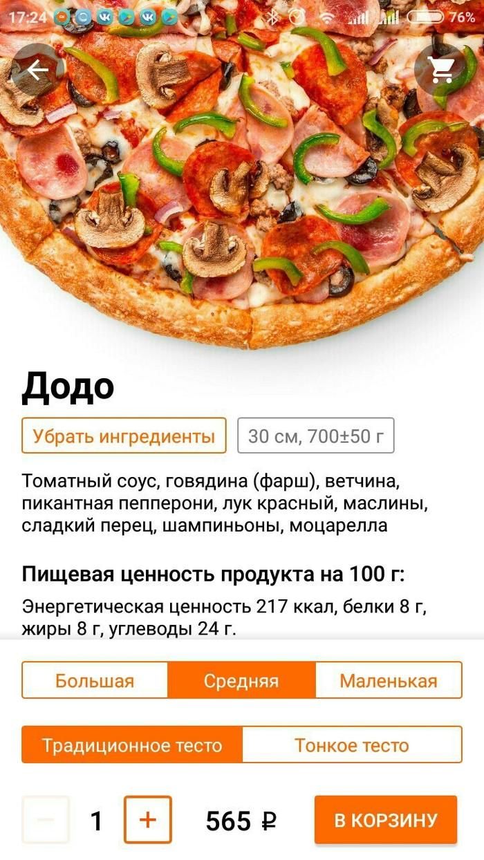 """Заказал пиццу с """"грибами"""" Моё, Ожидание, Реальность, Пицца, Пермь, Настроение, Длиннопост"""