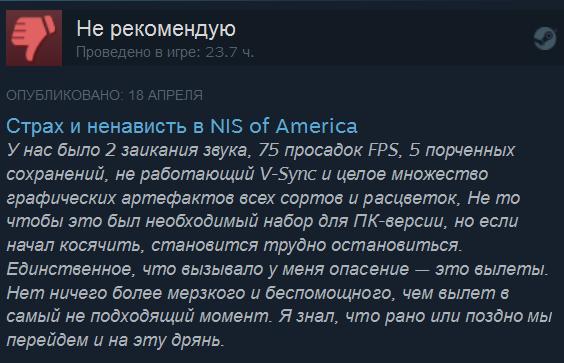 Страх и ненависть оптимизации на ПК Steam, Отзывы steam, Ys, Игры, Компьютерные игры
