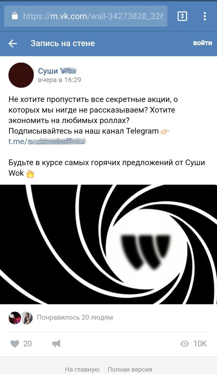 И ещё немного о Telegram Роскомнадзор, Telegram, Суши WOK, ВКонтакте