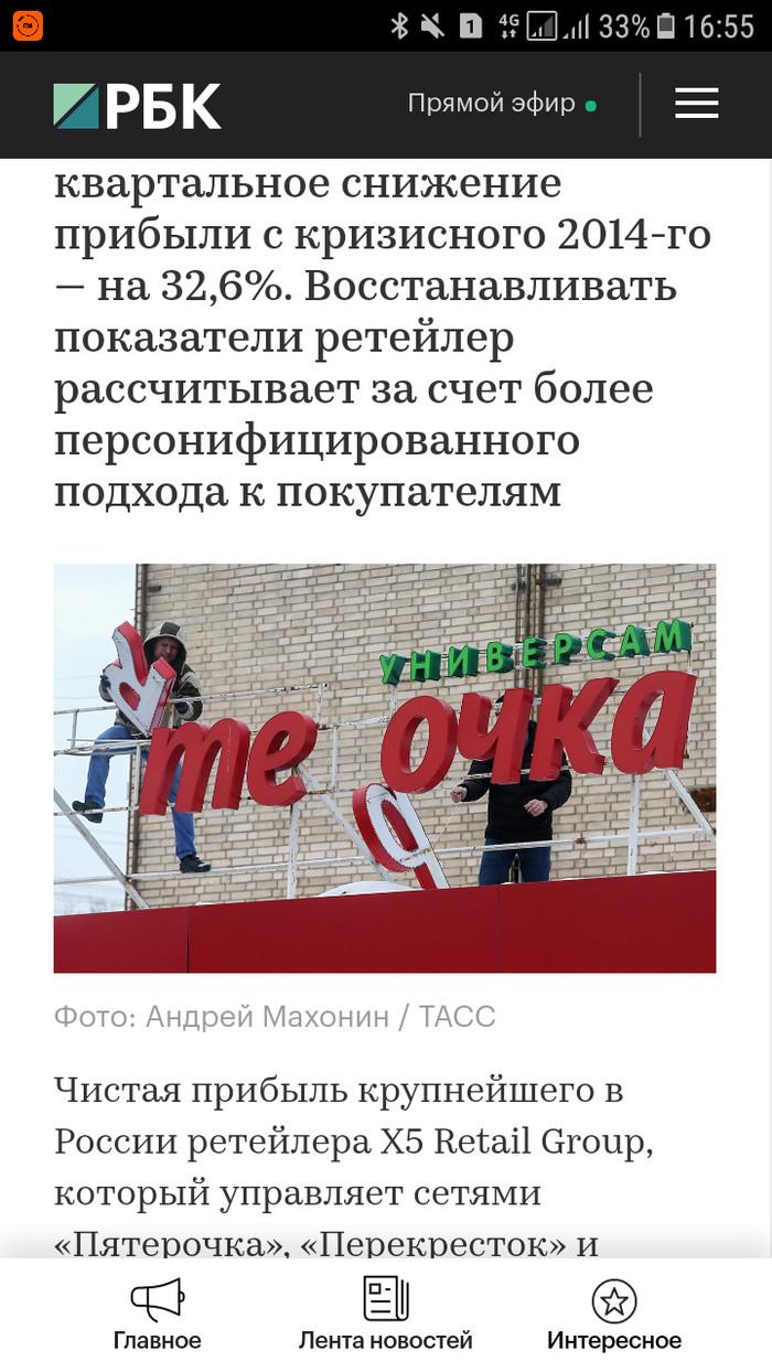 """В """"РБК"""" тоже изрядная доля тролей)) Юмор, Абсурд, Пятерочка, Новости, Пресса"""