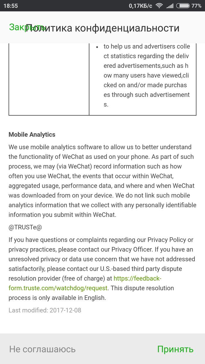 Помощь с регистрацией Wechat Wechat, Помощь, Сила пикабу, Длиннопост