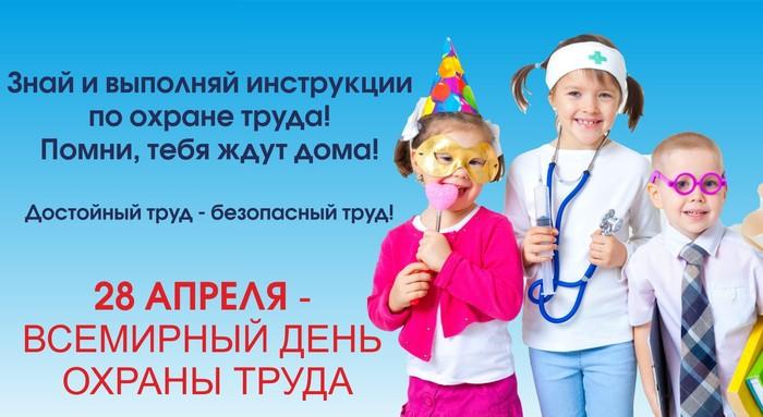 28 апреля Всемирный день охраны труда! Длиннопост, Охрана труда, Поздравляю коллеги