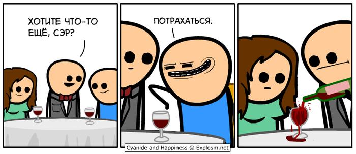 Ресторан Комиксы, Cyanide and happiness