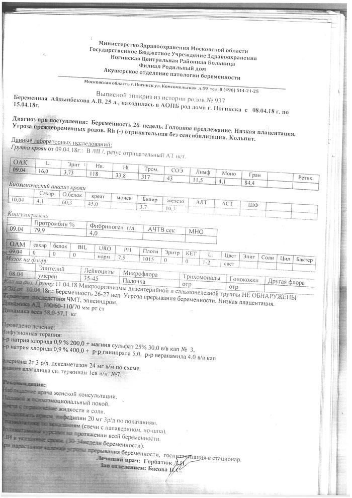 Выписной эпикриз Площадь Революции в течение скольких дней выплачивается больничный лист по беременности