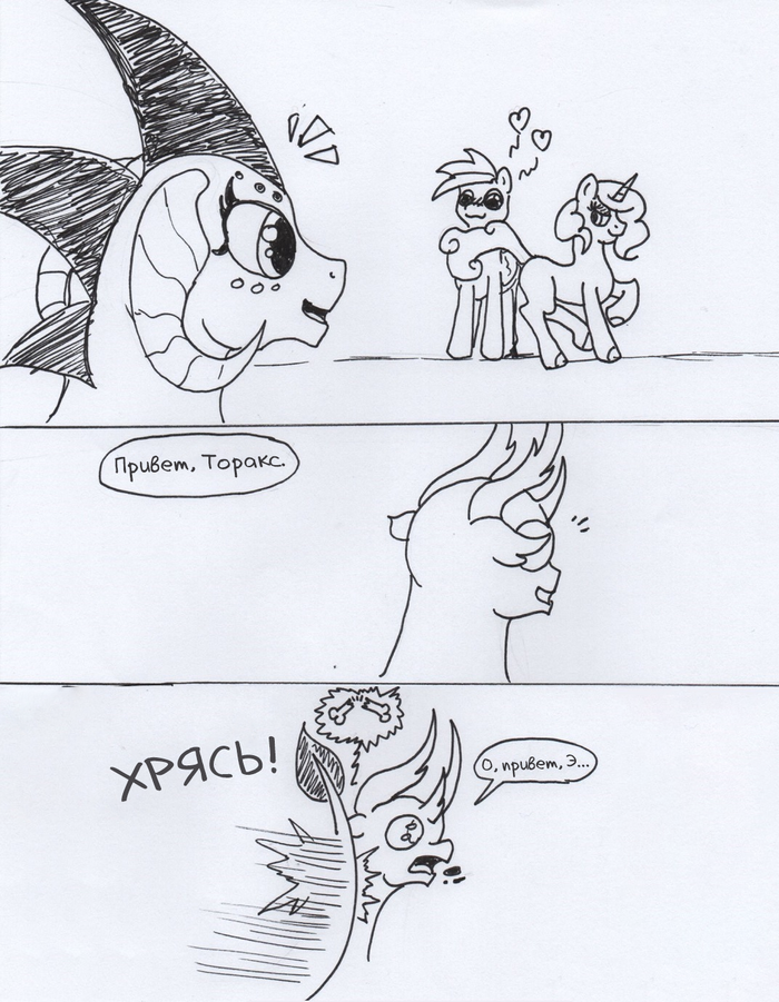 [Перевод] Что пони хорошо... Перевод, Комиксы, My little pony, Thorax, Princess Ember, Шиппинг