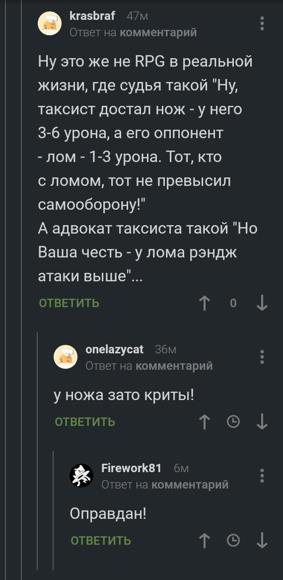 Судебная система RPG в РФ Суд, Комментарии, Комментарии на пикабу, RPG
