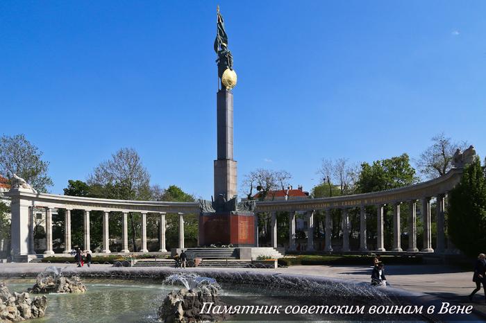 В Вене туристы прогнали осквернителей памятника советским солдатам Общество, Памятник, 9 мая, Осквернение, Русские, День Защитника Отечества, Вена, RGRU