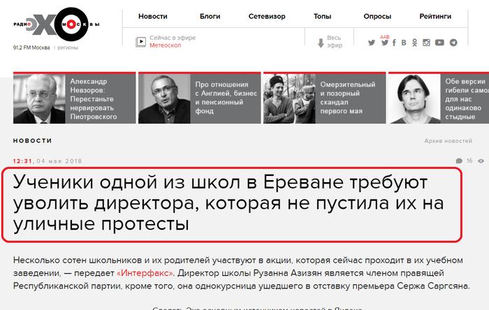 Больше люстраций или сисянистам на заметку:))) Армения, Политика, Люстрация, Скриншот, Эхо Москвы