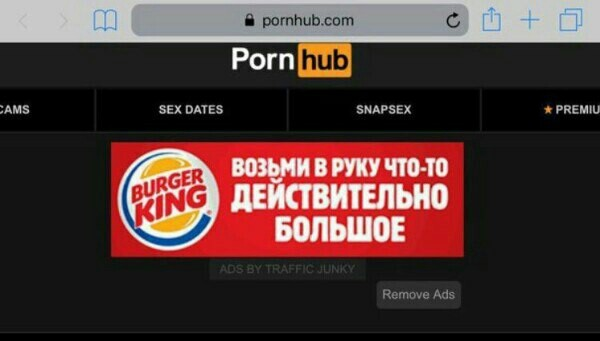 Реклама на pornhub