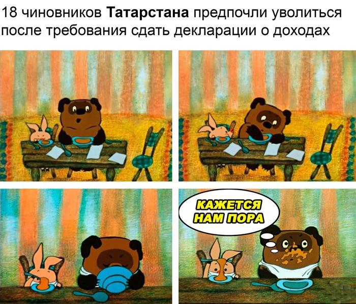 Кажется нам пора.... Нам пора, Татарстан, Коррупция, Чиновники