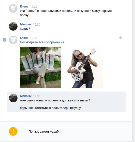 Чорная порча Обострение, Порча, Псих, ВКонтакте, Скриншот