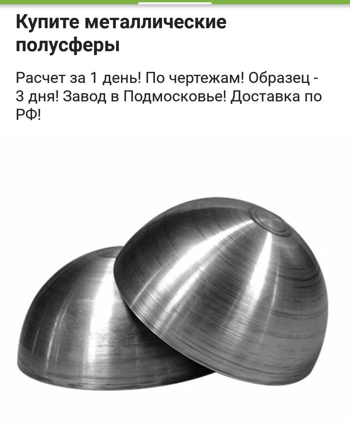Внезапно директ на Пикабу)) Яндекс директ, Полусферы