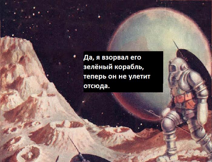 Корабль. Комиксы, Космос, Взрывчатка, Длиннопост