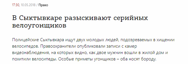 Откликнулись на призыв Новости, Скриншот, Велосипед, Кража, Коми