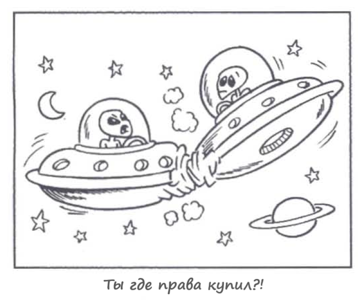 Права Комиксы, Fumetti, Enigmistica Piu, Вольный перевод