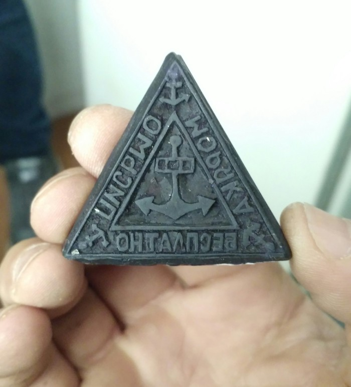 Почтовый штамп Письмо, Печать, Почта, Моряк