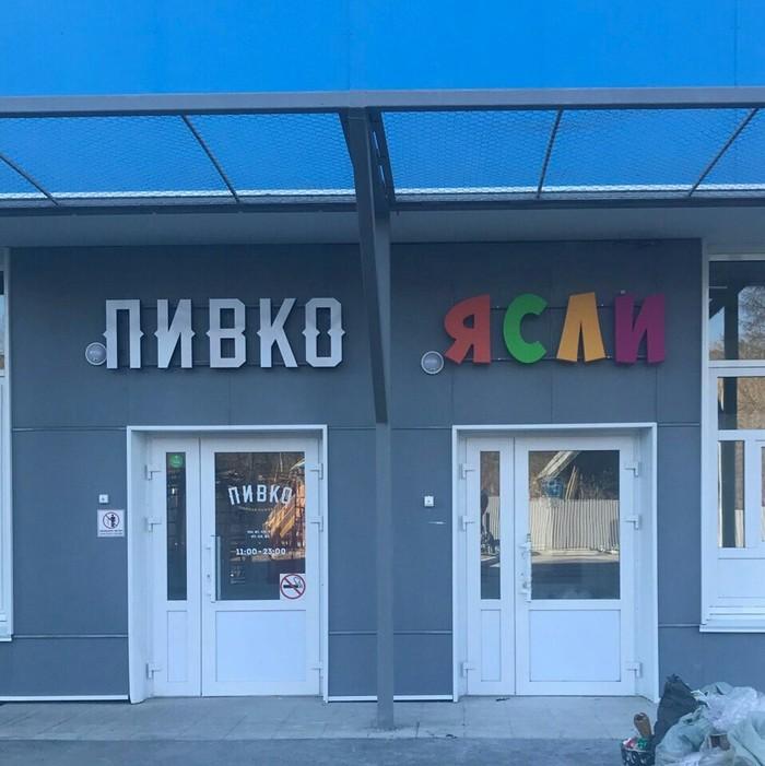 Пермские контрасты Пермь, Россия, Пиво, Ясли, Контраст