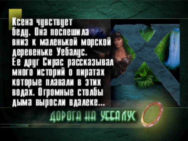 Иногда... Зена - королева воинов, Компьютерные игры, Локализация, Типичная греческая деревня