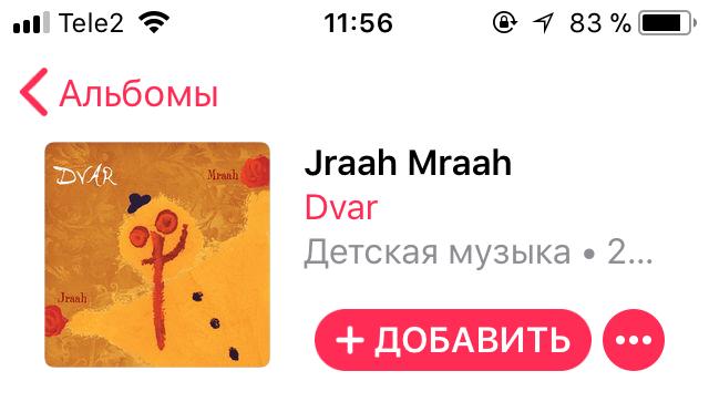 Детская Музыка Музыка, Dvar, Смешное, Ошибка, Баг или фича