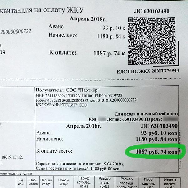 Оплата ЖКУ по QR коду. Бдительность. Qr-Код, ЖКХ, Краснодар, Мошенничество, Квитанция, Длиннопост
