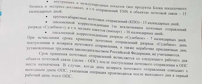 Хранение посылок на почте россии