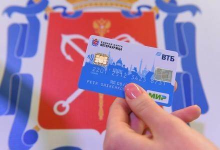 Банк «Санкт-Петербург» выпустит Единую карту петербуржца. Санкт-Петербург, Банковская карта, Банк санкт-петербург, Данные, Новости, Фонтанка ру