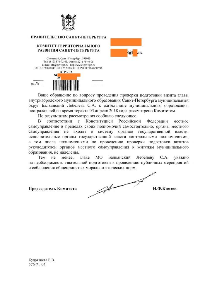 Ответ от правительства СПб на мой вопрос по поводу чиновника, поздравившего женщину с годовщиной теракта в СПб Чиновники, Санкт-Петербург, Письмо, Без рейтинга, Длиннопост