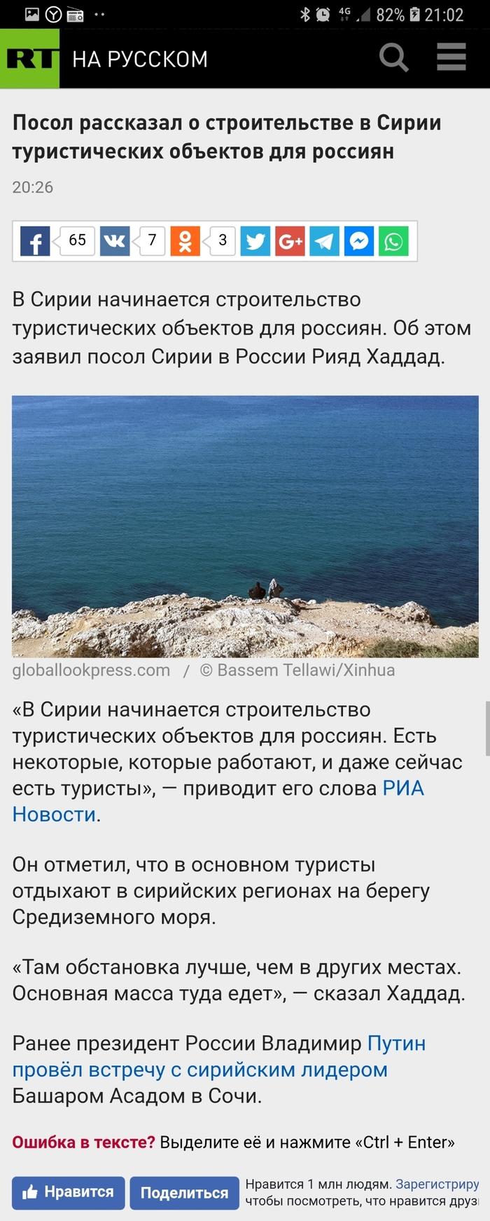 Курорты Сирии ждут россиян. Отдых, Отпуск, Сирия, Курорт, Отдых в Сирии, Длиннопост