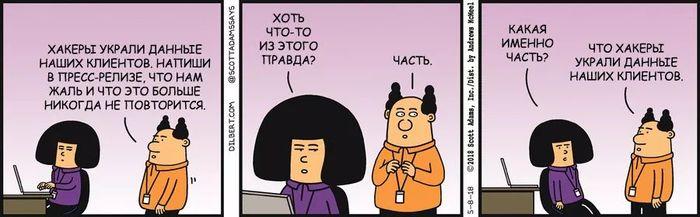 """Хакерская"" атака Dilbert, Офисный планктон, Утечка, Хакеры, Комиксы"