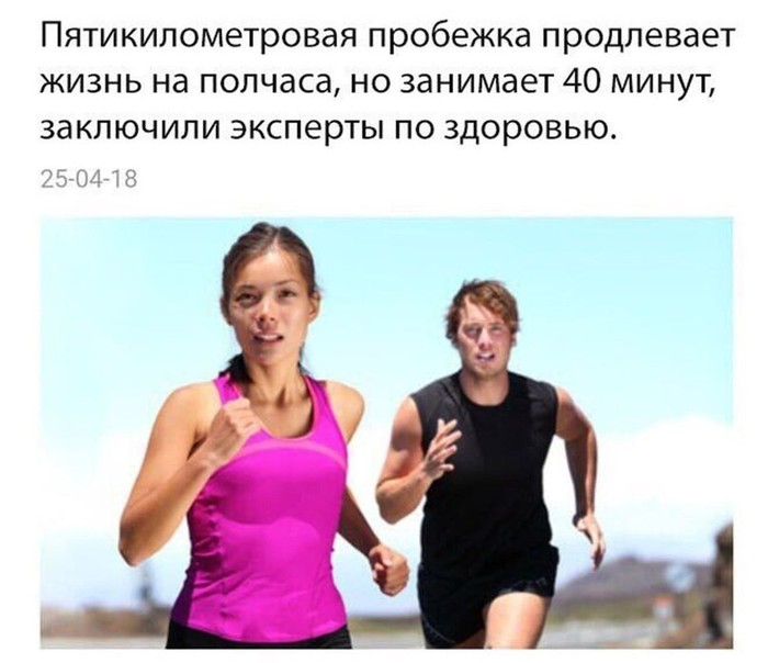 Эксперты о пробежках Бег, Пробежка, Однозначно, Польза, Движение, Жизнь, Длиннопост