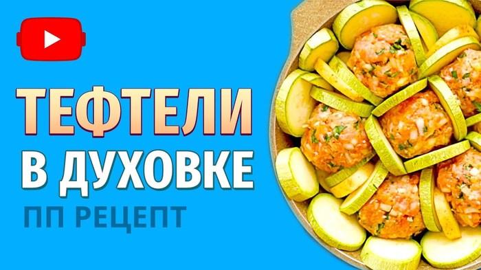 52806e810f66 Тефтели в духовке с кабачком и молодым картофелем. ПП рецепт proper  nutrition, правильное питание