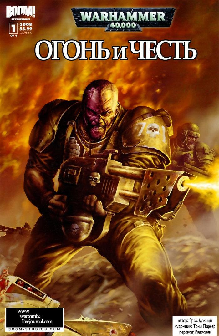 Огонь и честь, ч.1(1) Warhammer 40k, Комиксы, Имперская гвардия, Империя тау, Длиннопост